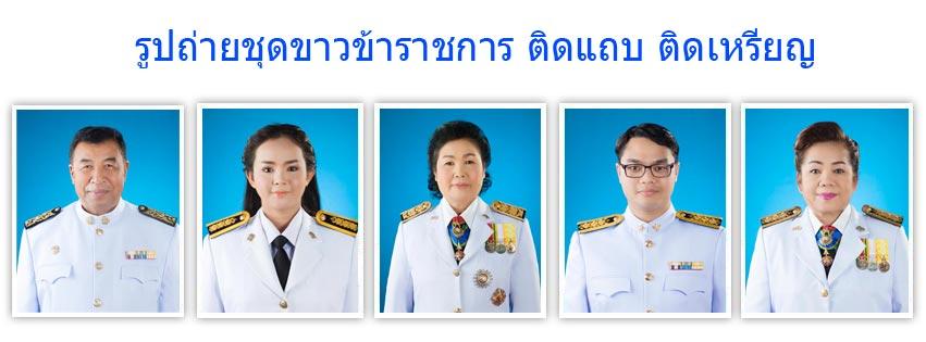 รูปชุดขาวข้าราชการ