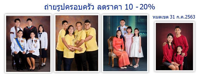โปรครอบครัว 10-20%